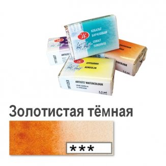 Van Gogh Burnt Sienna Watercolor, 10 ml tube, №411